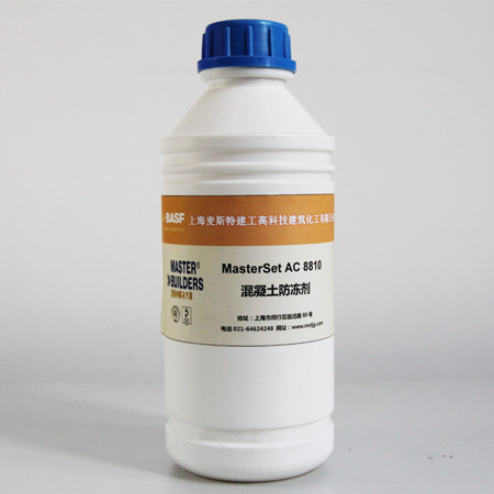 MasterSet AC 8810混凝土防冻剂