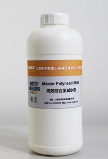 MasterPolyheed 8869聚羧酸高效减水剂