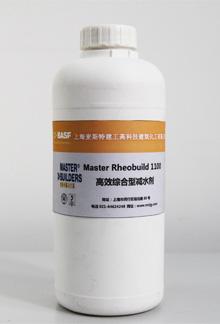 MasterRheobuild 1100高效减水剂