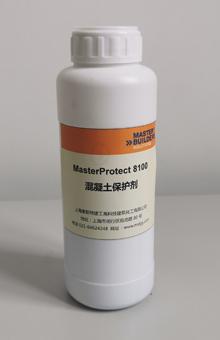MasterProtect 8100混凝土保护剂