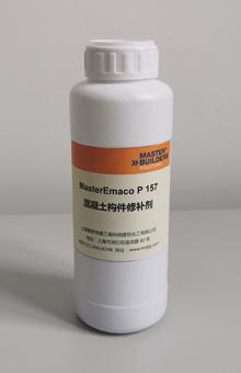 MasterEmaco P 157混凝土构件修补剂