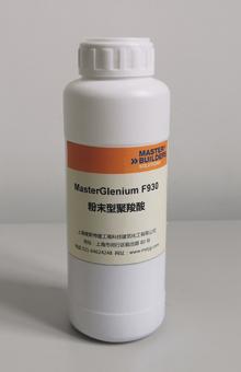 MasterGlenium F930粉末型聚羧酸