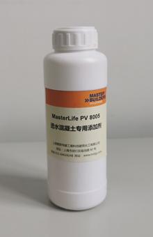 MasterLife PV 8005透水混凝土专用添加剂