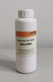 MasterSet AC 8020混凝土早强剂